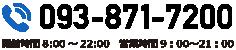 電話093-871-7200 開館時間8:00~22:00 営業時間9:00~21:00