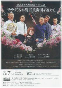 宮武きみえ 室内楽vol.24_表