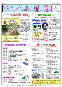 ウェル新聞5月号