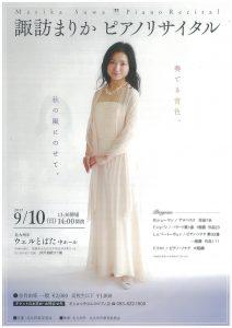 諏訪まりかピアノリサイタル(表)