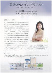 諏訪まりかピアノリサイタル(裏)