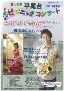 高原平尾台ピクニックコンサート(表)