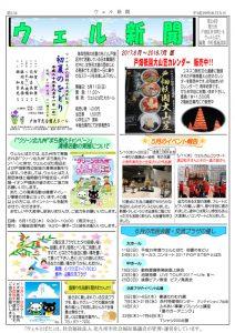 ウェル新聞6月号