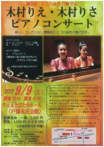 20170909-1 第9回3つの音色で奏でる木村りえ・木村りさピアノコンサート