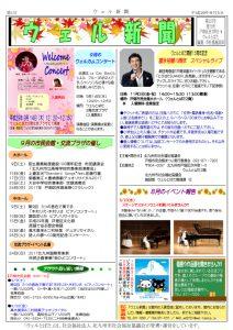 ウェル新聞9月号