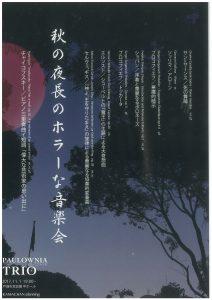 秋の夜長(表)