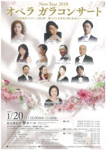 オペラガラコンサート(表)
