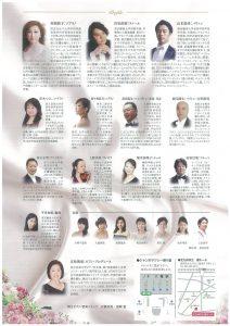 オペラガラコンサート(裏)