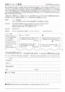 レクイエムin北九州2017(裏)