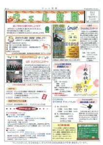 ウェル新聞141号