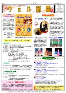 ウェル新聞142号