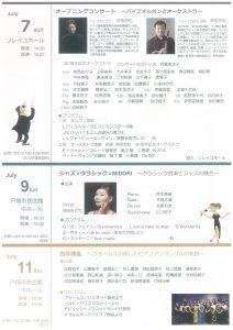 北九州音楽協会2