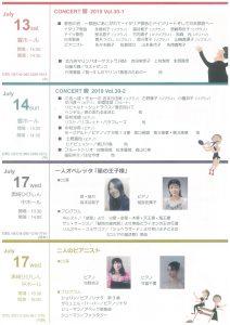 北九州音楽協会3