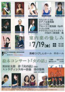 北九州音楽協会室内楽