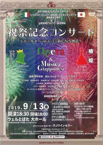 祝祭記念コンサート(表)