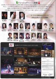 祝祭記念コンサート(裏)