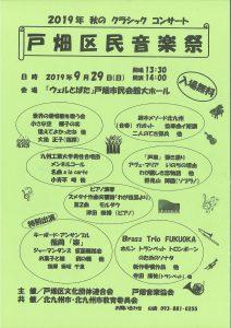 戸畑区民音楽祭20190929