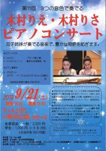 木村りえ・木村りさピアノコンサート