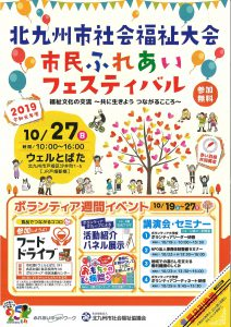 北九州市社会福祉大会・市民ふれあいフェスティバル