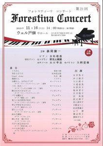 フォレスティーナコンサート(声楽発表会)