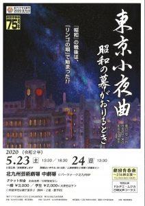 東京小夜曲(表)