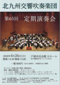 (イベント中止)北九州交響吹奏楽団 第65回定期演奏会