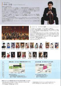 0913コンセール・エクラタン(裏)