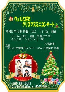 2020クリスマスミニコンサート