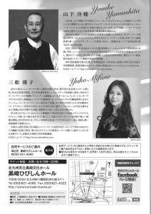 山下洋輔&三舩優子スーパーセッション(裏)