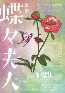 上方オペラ工房「蝶々夫人」北九州公演