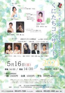 20210516くにたちコンサート2021