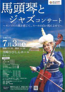 馬頭琴とジャズコンサート(表)