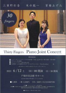 30 fingers(表)