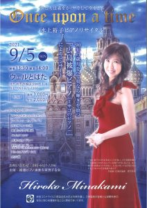 20210905水上裕子ピアノリサイタル(表)