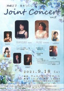 神崎正子 青木つくし Joint Concert Vol.2